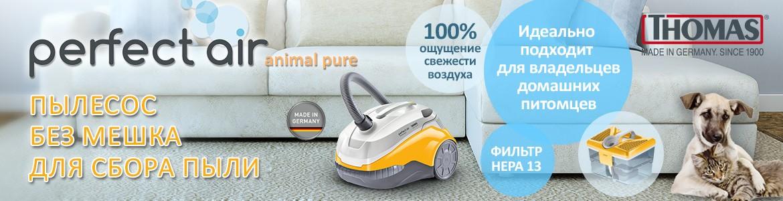 THOMAS Perfect Air Animal пылесос с аквафильтром